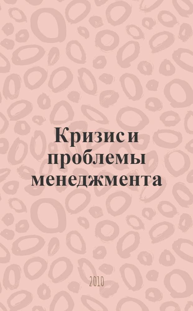 Кризис и проблемы менеджмента : сборник статей