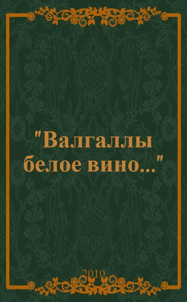 """""""Валгаллы белое вино..."""" : немецкая тема в поэзии О. Мандельштама"""