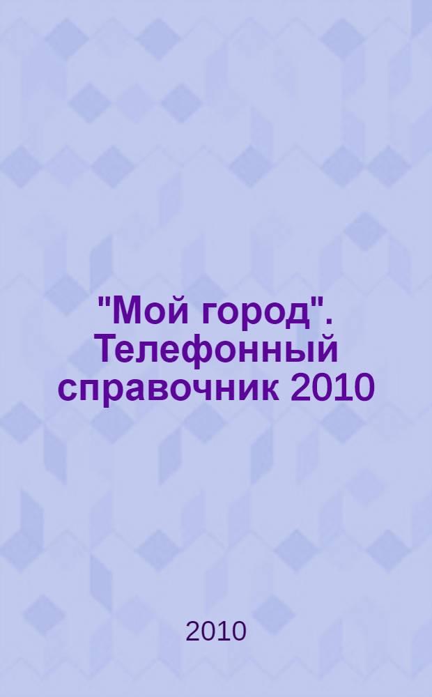 """""""Мой город"""". Телефонный справочник [2010]"""