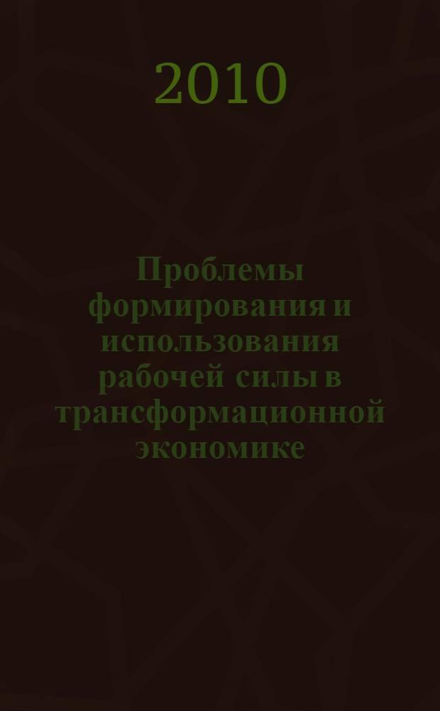 Проблемы формирования и использования рабочей силы в трансформационной экономике (на материалах Кыргызской Республики) : автореферат диссертации на соискание ученой степени д.э.н. : специальность 08.00.05