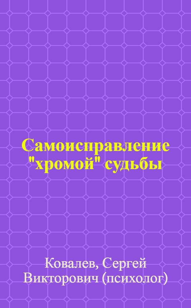 """Самоисправление """"хромой"""" судьбы : как взять бразды управления своей жизнью в собственные руки : НЛП-тренинг, который успешно работает в России более 20 лет"""