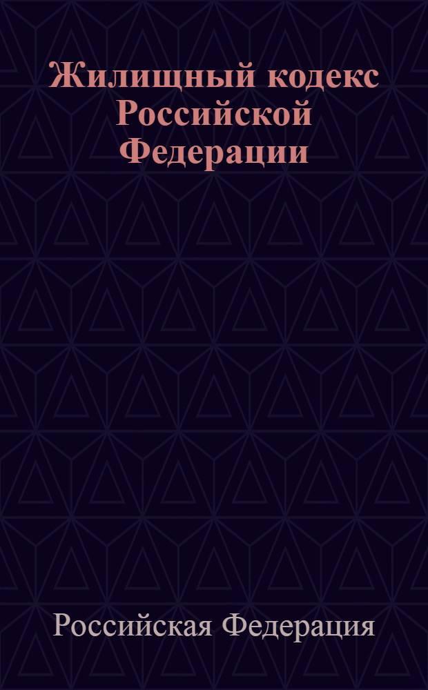 Жилищный кодекс Российской Федерации : по состоянию на 1 февраля 2010 г. : принят Государственной Думой 22 декабря 2004 года : одобрен Советом Федерации 24 декабря 2004 года : изменения: Федеральный закон от 31 декабря 2005 г. N° 199-Ф3 и др.