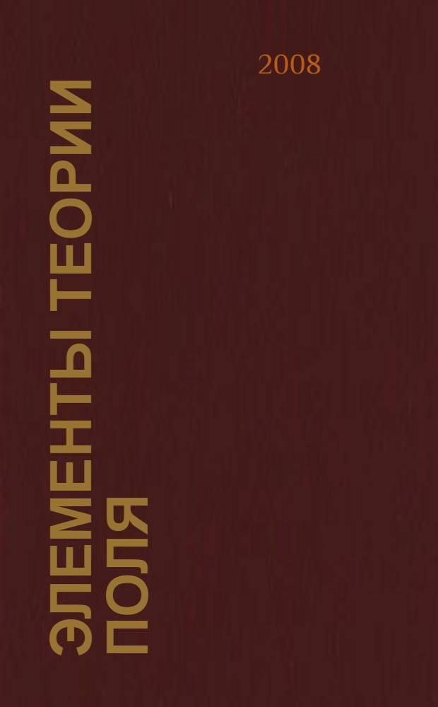 Элементы теории поля : учебно-методическое пособие