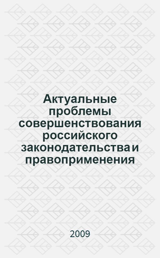 Актуальные проблемы совершенствования российского законодательства и правоприменения. Ч. 3 : Уголовно-правовые проблемы