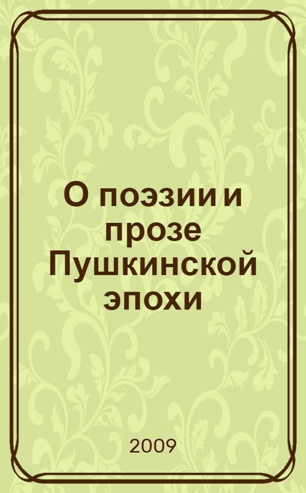 О поэзии и прозе Пушкинской эпохи : материалы к спецсеминару
