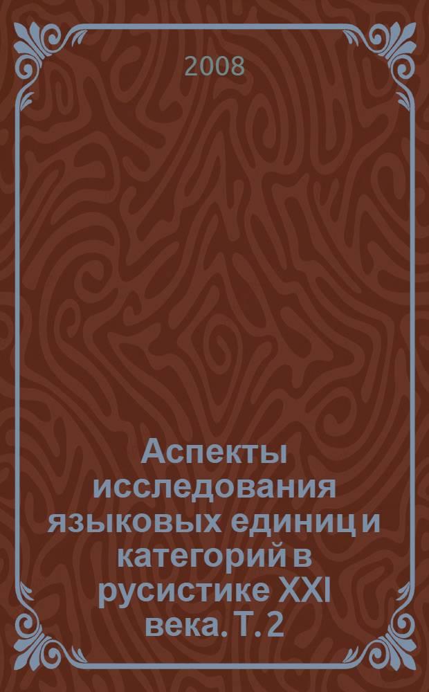 Аспекты исследования языковых единиц и категорий в русистике XXI века. Т. 2
