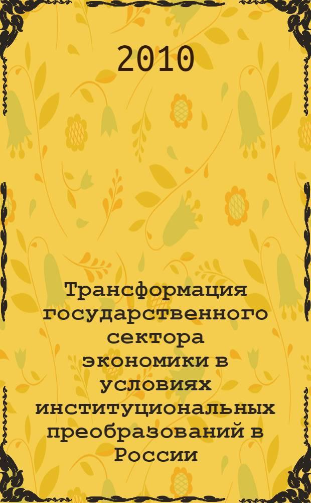 Трансформация государственного сектора экономики в условиях институциональных преобразований в России