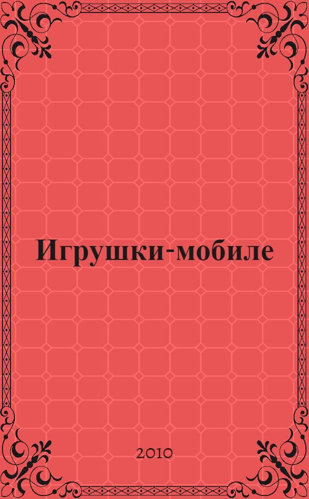 Игрушки-мобиле : перевод