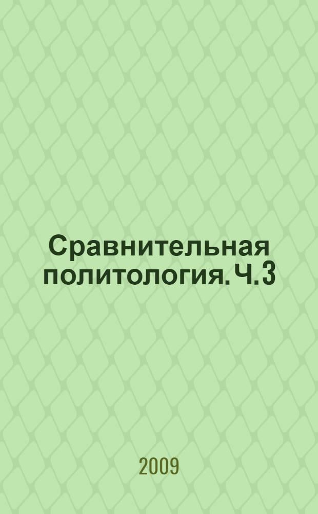 Сравнительная политология. Ч. 3 : Политическая система Республики Беларусь