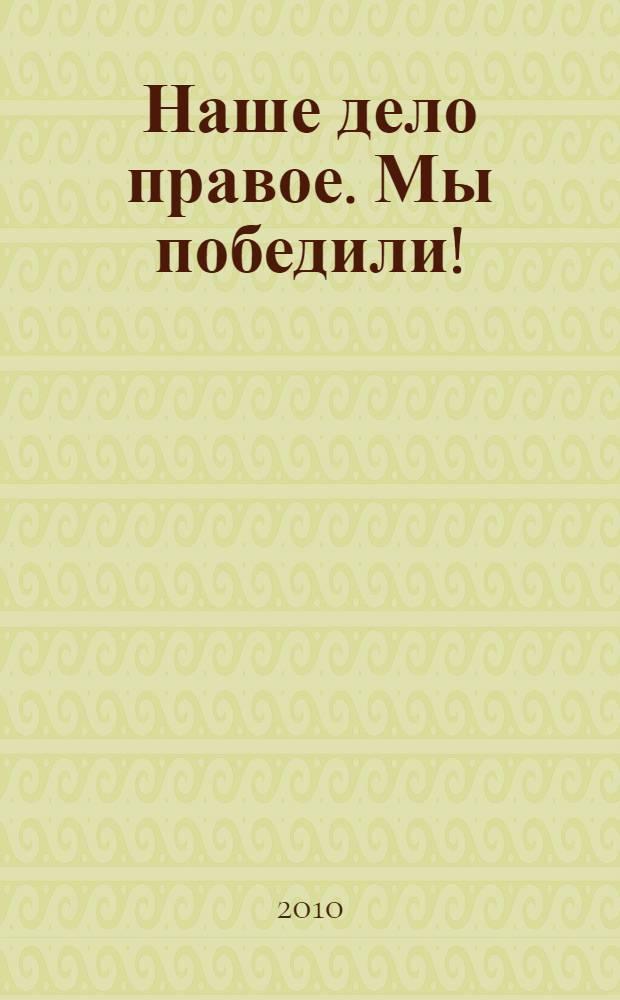 Наше дело правое. Мы победили! : 65 лет Победы над Германией в Великой Отечественной войне 1941-1945 : сборник