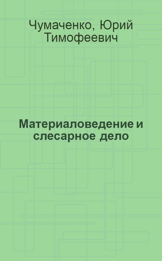 Материаловедение и слесарное дело : учебное пособие для учащихся профессиональных лицеев и училищ