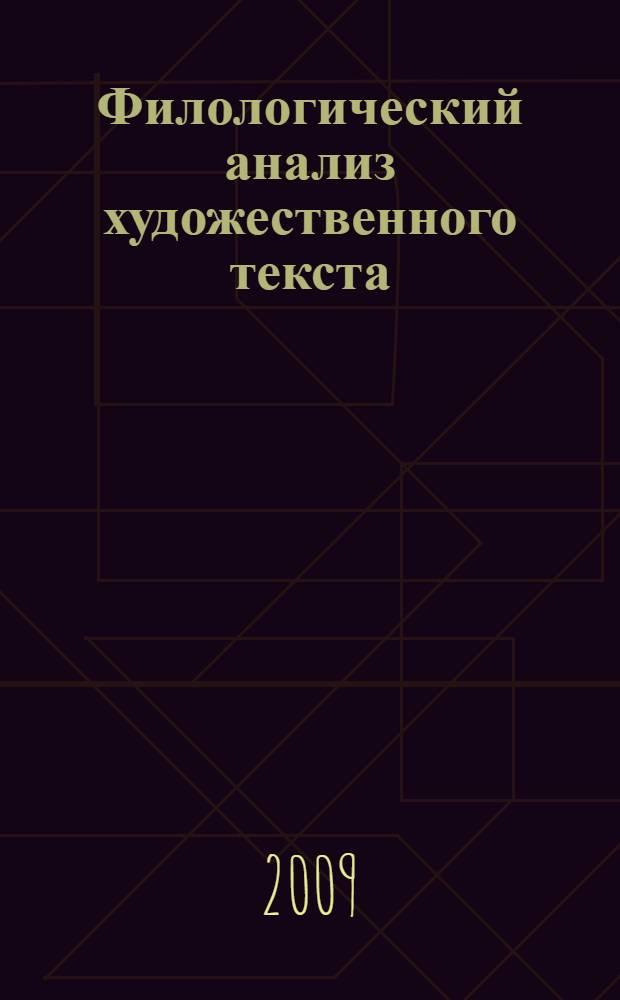 Филологический анализ художественного текста : учебно-методические материалы для студентов историко-филологического факультета
