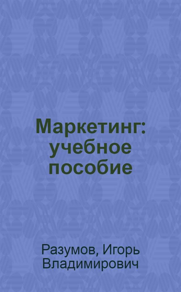 Маркетинг : учебное пособие : для студентов, обучающихся по специальности Менеджмент организации