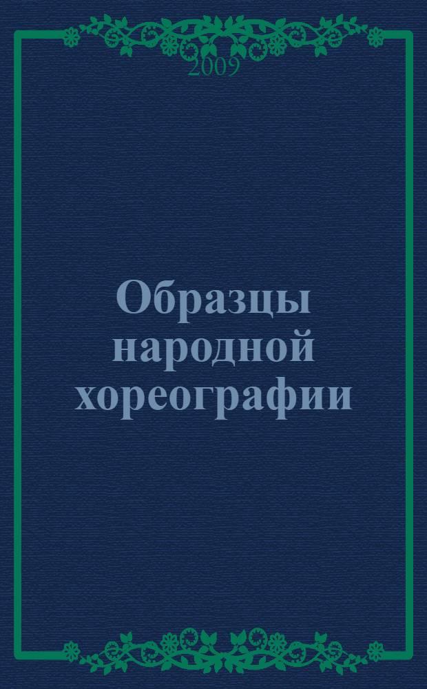 Образцы народной хореографии : учебно-методический комплекс : (специальность - 071301.65 Народное художественное творчество)
