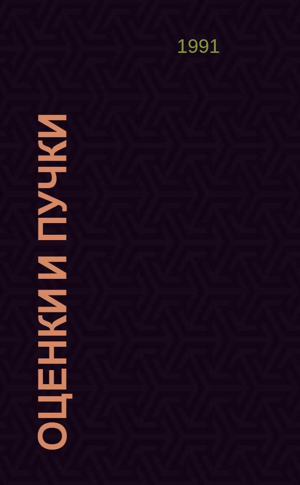 Оценки и пучки:теоремы переноса : Автореф. дис. на соиск. учен. степ. д.ф.-м.н