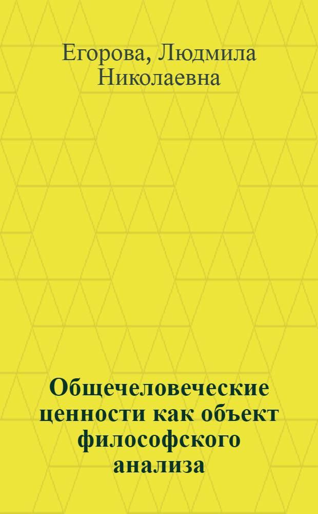 Общечеловеческие ценности как объект философского анализа : Автореф. дис. на соиск. учен. степ. к.филос.н