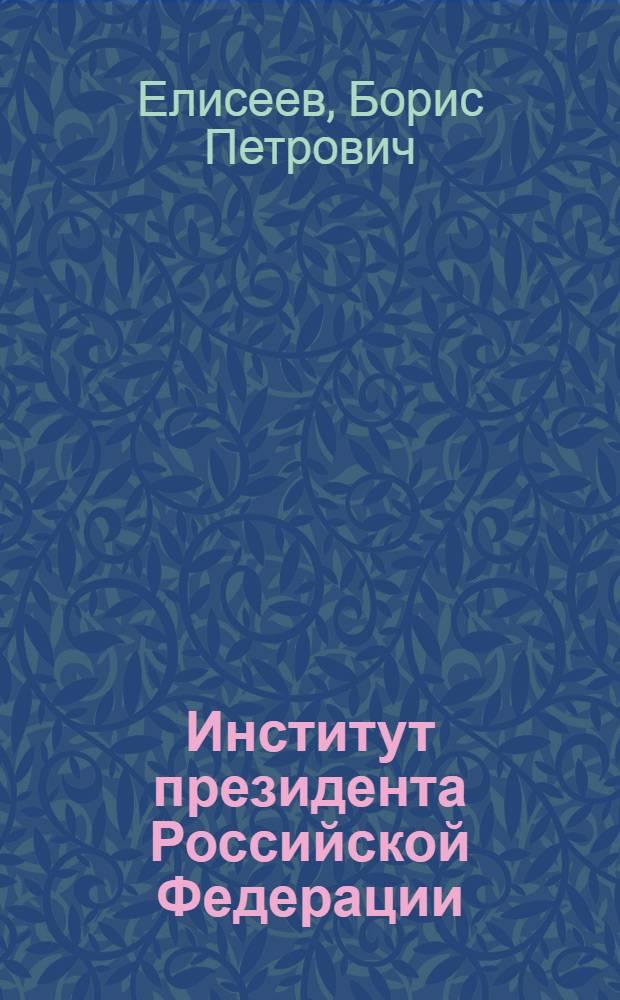 Институт президента Российской Федерации : Автореф. дис. на соиск. учен. степ. к.ю.н