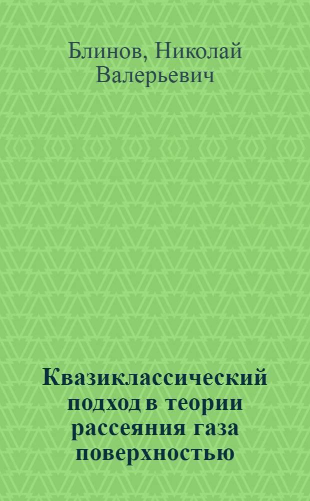 Квазиклассический подход в теории рассеяния газа поверхностью : Автореф. дис. на соиск. учен. степ. к.ф.-м.н