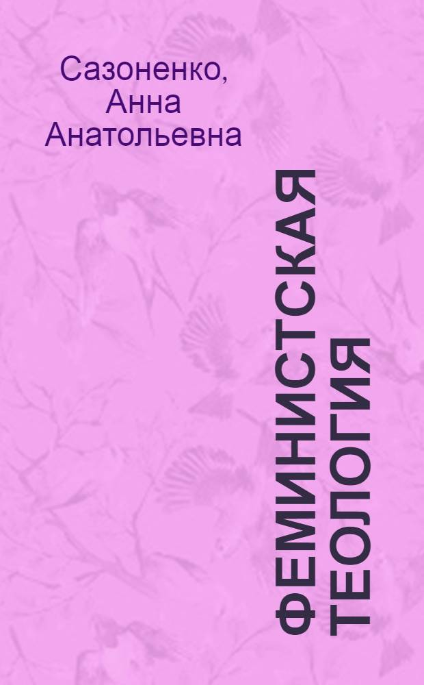 Феминистская теология : Автореф. дис. на соиск. учен. степ. к.филос.н