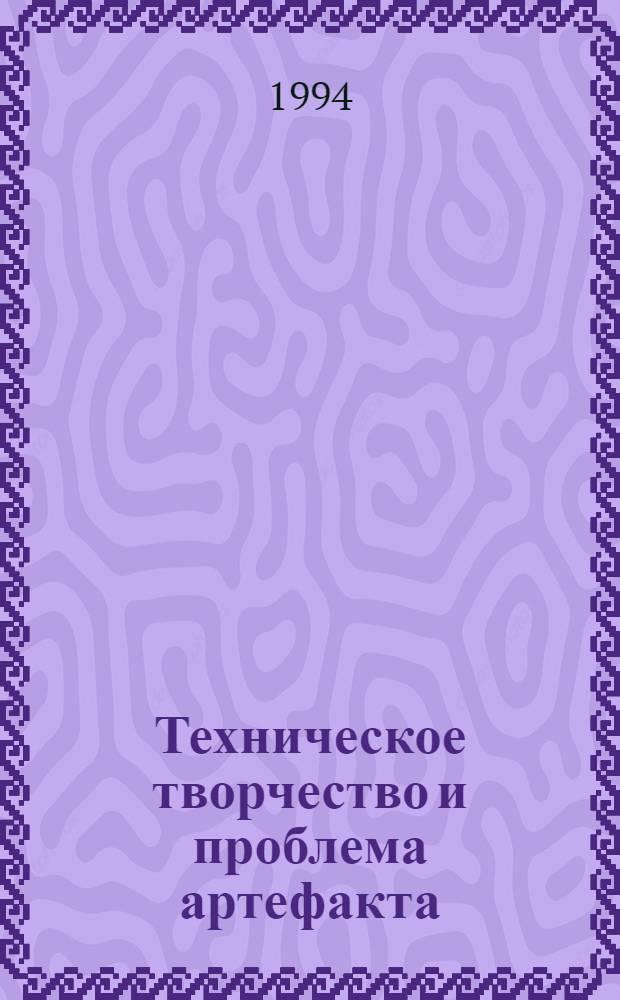 Техническое творчество и проблема артефакта : Автореф. дис. на соиск. учен. степ. к.филос.н