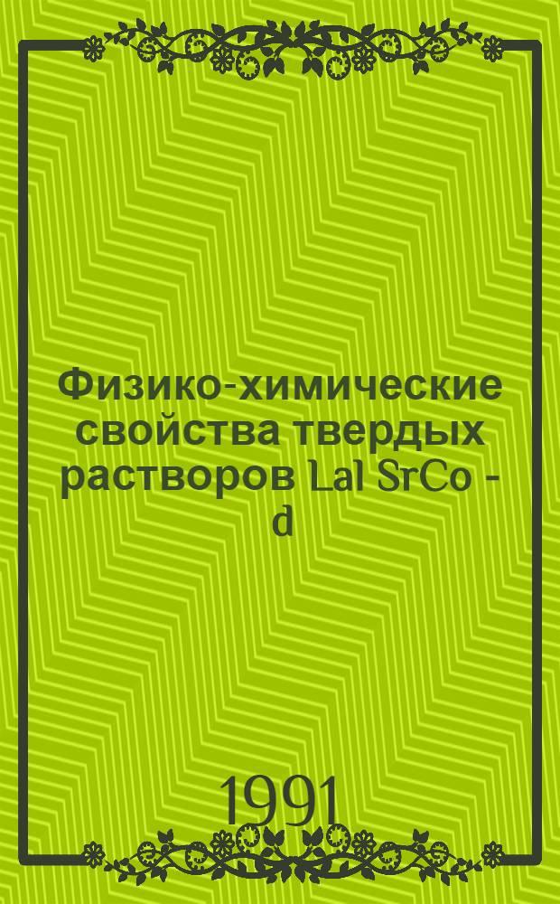 Физико-химические свойства твердых растворов Lal SrCo - d : Автореф. дис. на соиск. учен. степ. к.х.н
