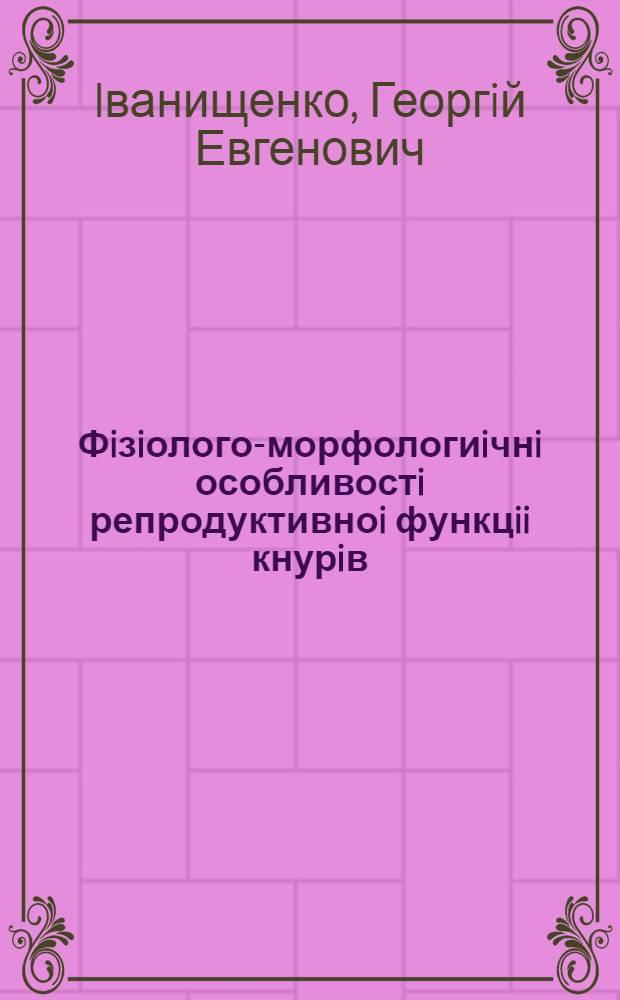 Фiзiолого-морфологиiчнi особливостi репродуктивноi функцii кнурiв : Автореф. дис. на соиск. учен. степ. к.б.н