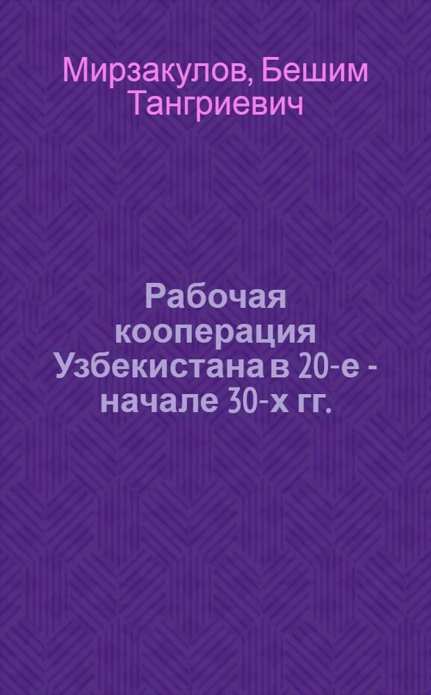 Рабочая кооперация Узбекистана в 20-е - начале 30-х гг. : Автореф. дис. на соиск. учен. степ. к.ист.н