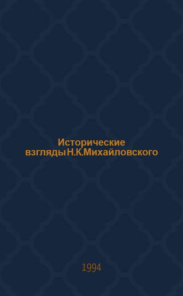 Исторические взгляды Н.К.Михайловского : Автореф. дис. на соиск. учен. степ. к.ист.н
