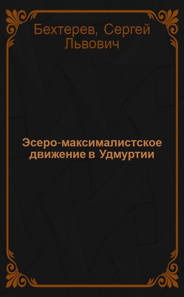 Эсеро-максималистское движение в Удмуртии : Автореф. дис. на соиск. учен. степ. к.ист.н