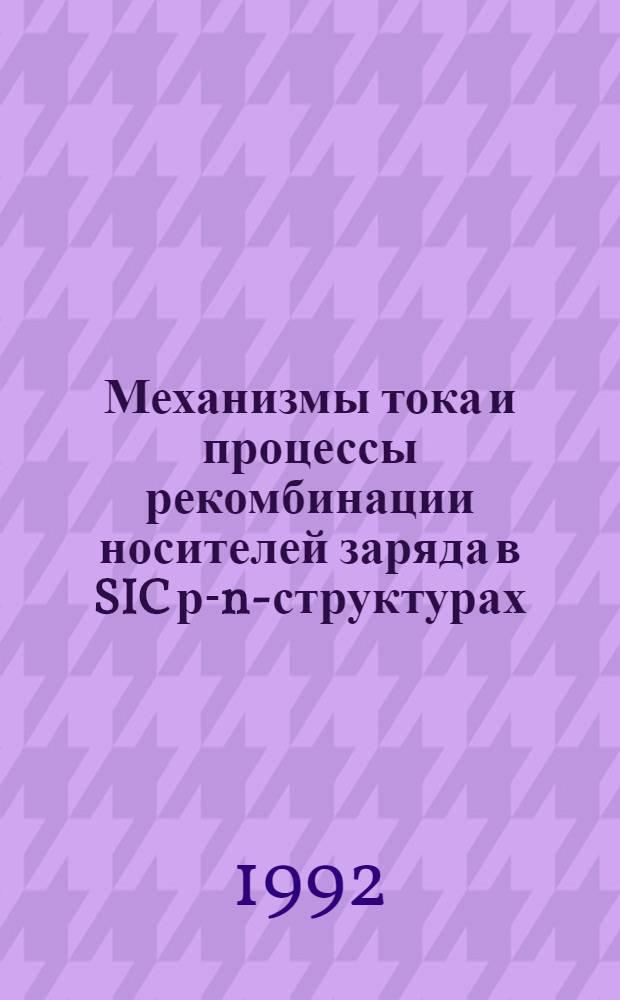 Механизмы тока и процессы рекомбинации носителей заряда в SIC р-n-структурах : Автореф. дис. на соиск. учен. степ. к.ф.-м.н