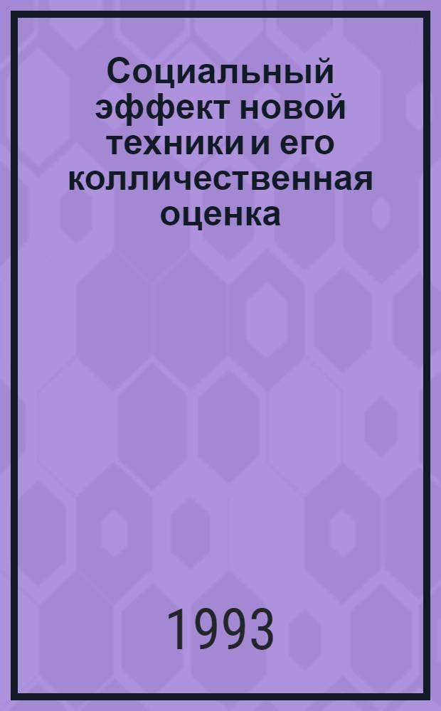 Социальный эффект новой техники и его колличественная оценка : Автореф. дис. на соиск. учен. степ. к.э.н