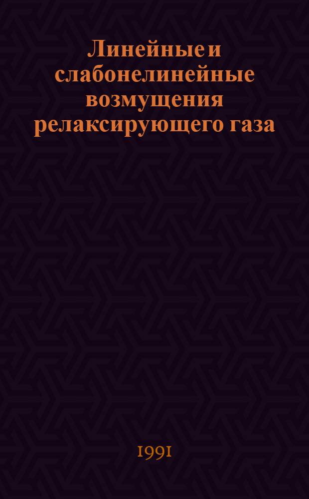 Линейные и слабонелинейные возмущения релаксирующего газа : Автореф. дис. на соиск. учен. степ. к.ф.-м.н