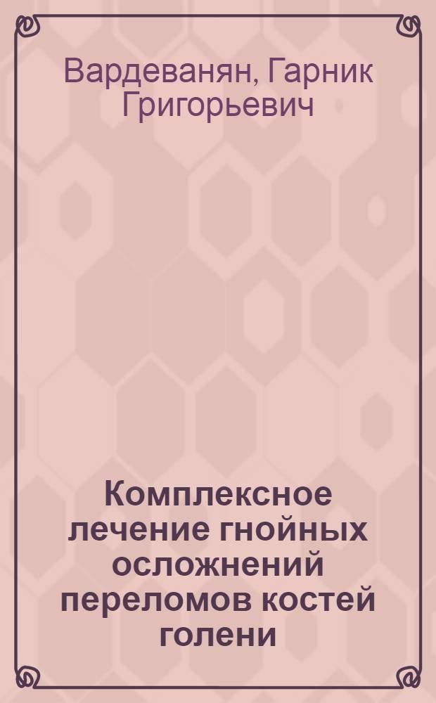 Комплексное лечение гнойных осложнений переломов костей голени : Автореф. дис. на соиск. учен. степ. к.м.н