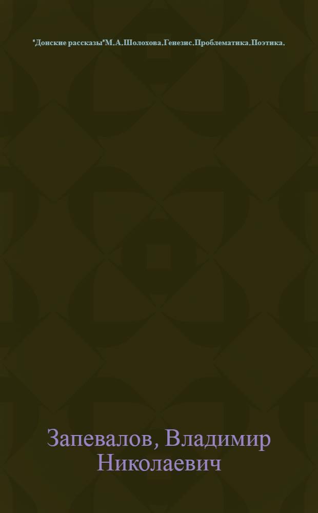 """Донские рассказы""М.А.Шолохова.Генезис.Проблематика.Поэтика. : Автореф. дис. на соиск. учен. степ. к.филол.н"