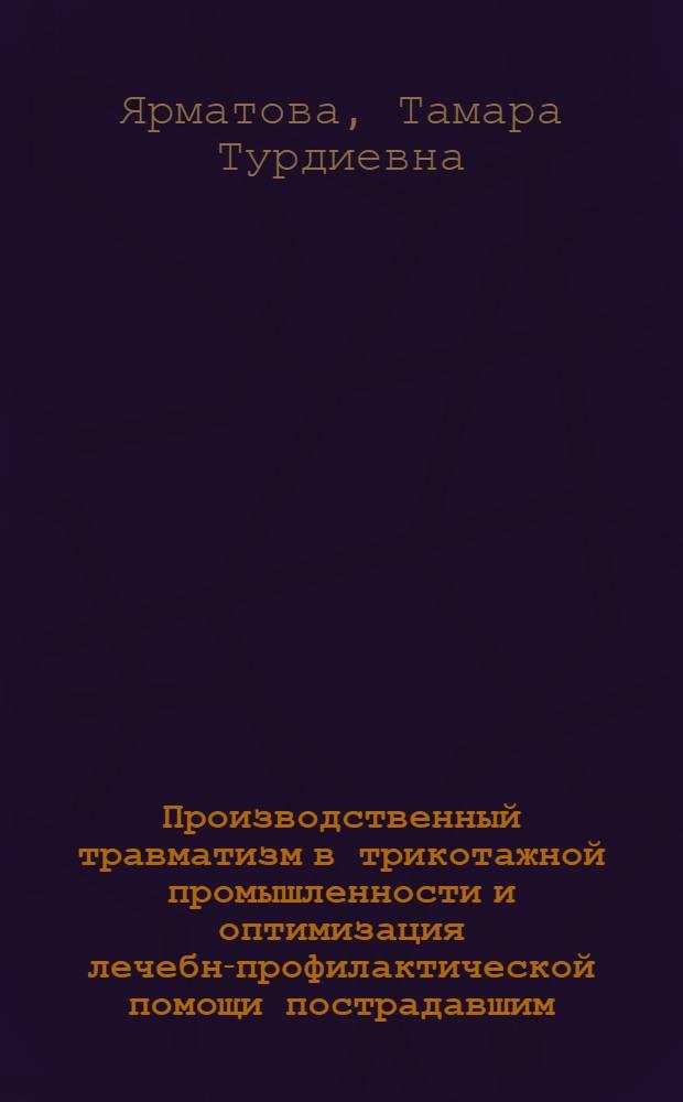 Производственный травматизм в трикотажной промышленности и оптимизация лечебно- профилактической помощи пострадавшим : Автореф. дис. на соиск. учен. степ. к.м.н