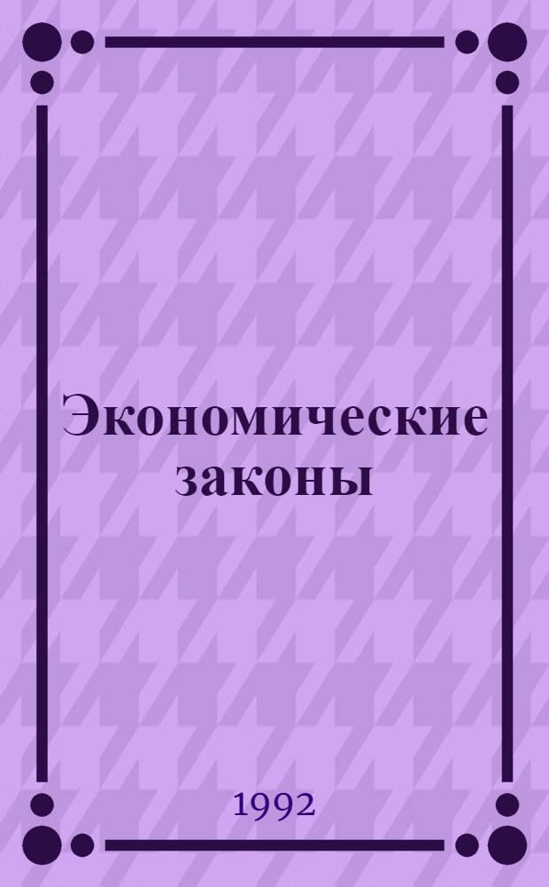 Экономические законы: (Диалектика общ. и особенного) : Автореф. дис. на соиск. учен. степ. д.э.н