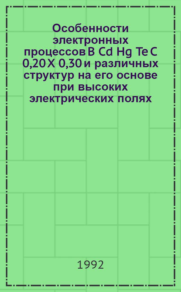 Особенности электронных процессов B Cd Hg Te C 0,20 X 0,30 и различных структур на его основе при высоких электрических полях : Автореф. дис. на соиск. учен. степ. к.ф.-м.н