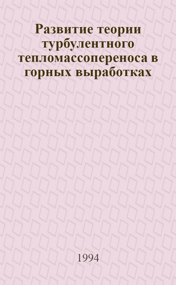 Развитие теории турбулентного тепломассопереноса в горных выработках : Автореф. дис. на соиск. учен. степ. д.т.н