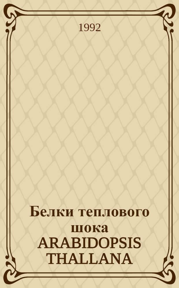 Белки теплового шока ARABIDOPSIS THALLANA : Автореф. дис. на соиск. учен. степ. к.б.н
