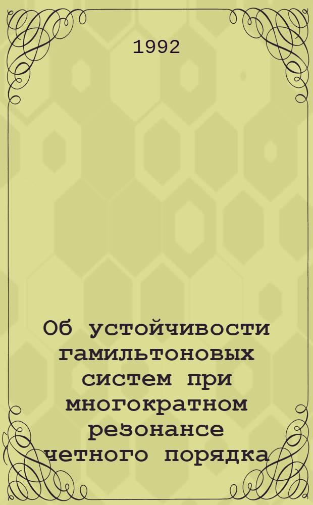 Об устойчивости гамильтоновых систем при многократном резонансе четного порядка : Автореф. дис. на соиск. учен. степ. к.ф.-м.н