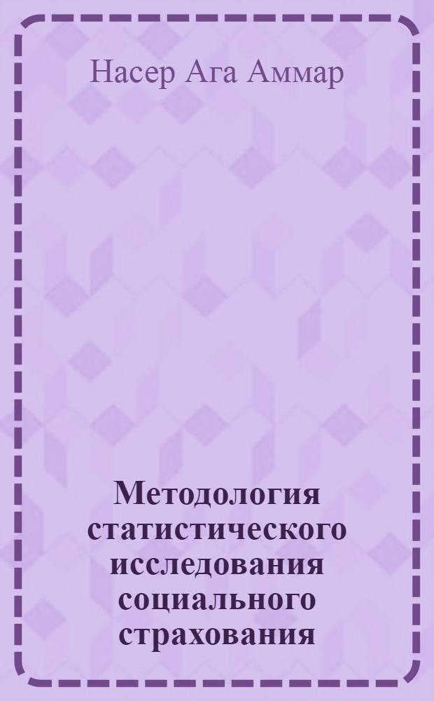 Методология статистического исследования социального страхования : Автореф. дис. на соиск. учен. степ. к.э.н