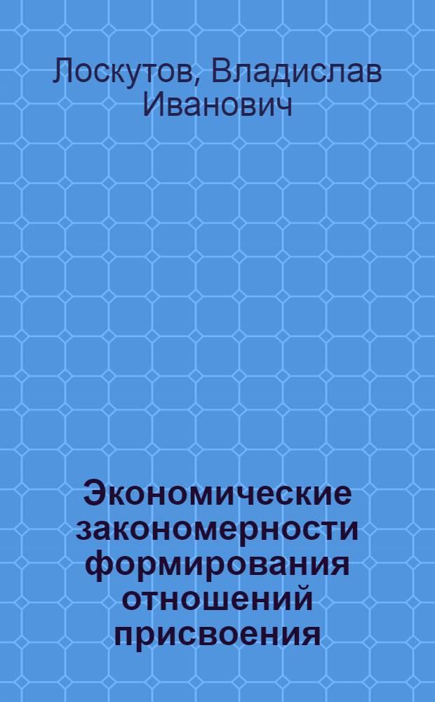 Экономические закономерности формирования отношений присвоения : Автореф. дис. на соиск. учен. степ. д.э.н