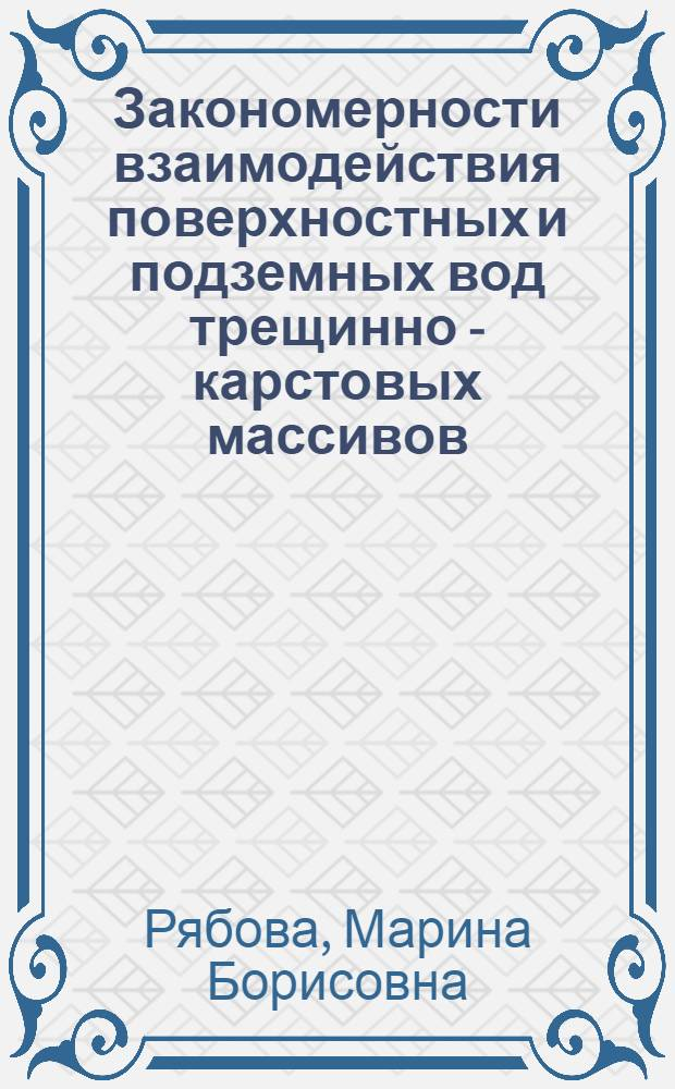 Закономерности взаимодействия поверхностных и подземных вод трещинно - карстовых массивов : Автореф. дис. на соиск. учен. степ. к.г.н. : Спец. 11.00.07