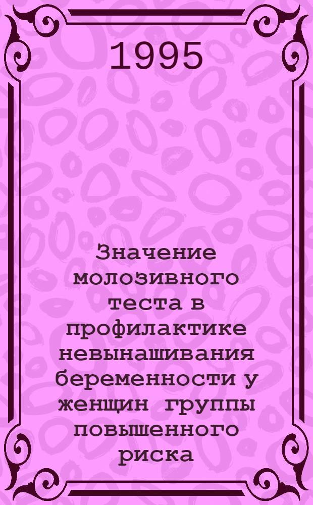 Значение молозивного теста в профилактике невынашивания беременности у женщин группы повышенного риска : Автореф. дис. на соиск. учен. степ. к.м.н. : Спец. 14.00.01