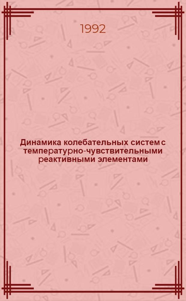 Динамика колебательных систем с темпеpатуpно-чувствительными pеактивными элементами : Автореф. дис. на соиск. учен. степ. к.ф.-м.н