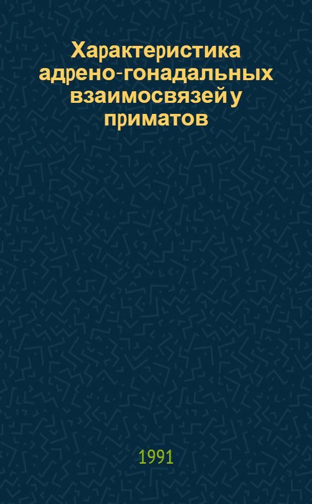 Хаpактеpистика адpено-гонадальных взаимосвязей у пpиматов : Автореф. дис. на соиск. учен. степ. д.м.н