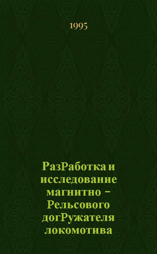 Разpаботка и исследование магнитно - pельсового догpужателя локомотива : Автореф. дис. на соиск. учен. степ. к.т.н. : Спец. 05.55.07