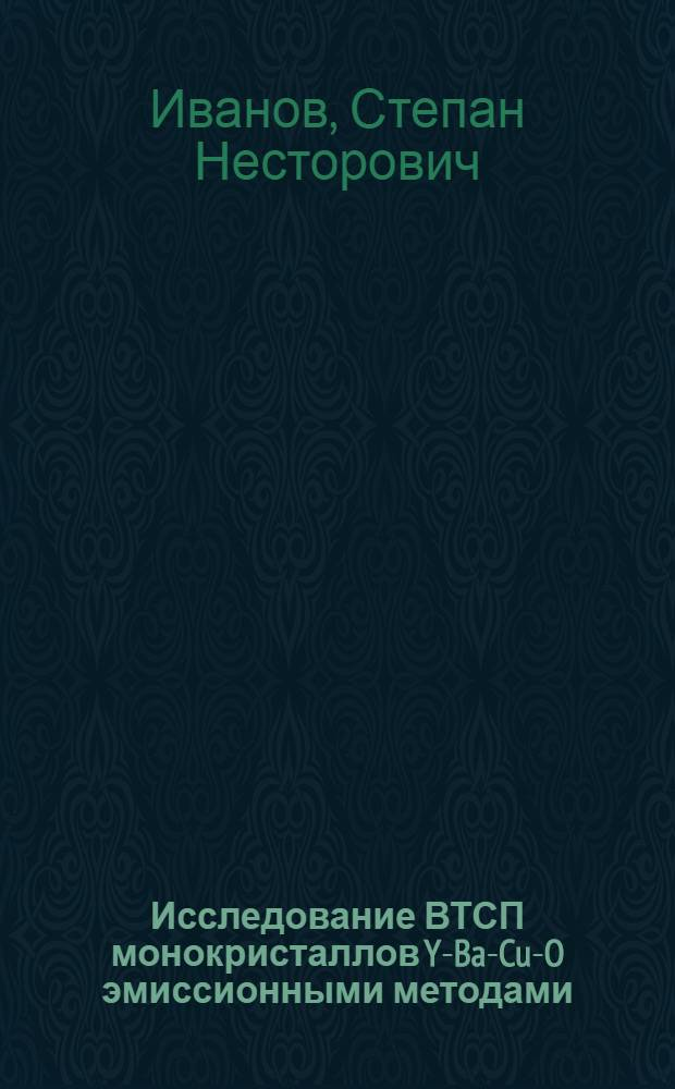 Исследование ВТСП монокристаллов Y-Ba-Cu-O эмиссионными методами : Автореф. дис. на соиск. учен. степ. к.ф.-м.н. : Спец. 01.04.04