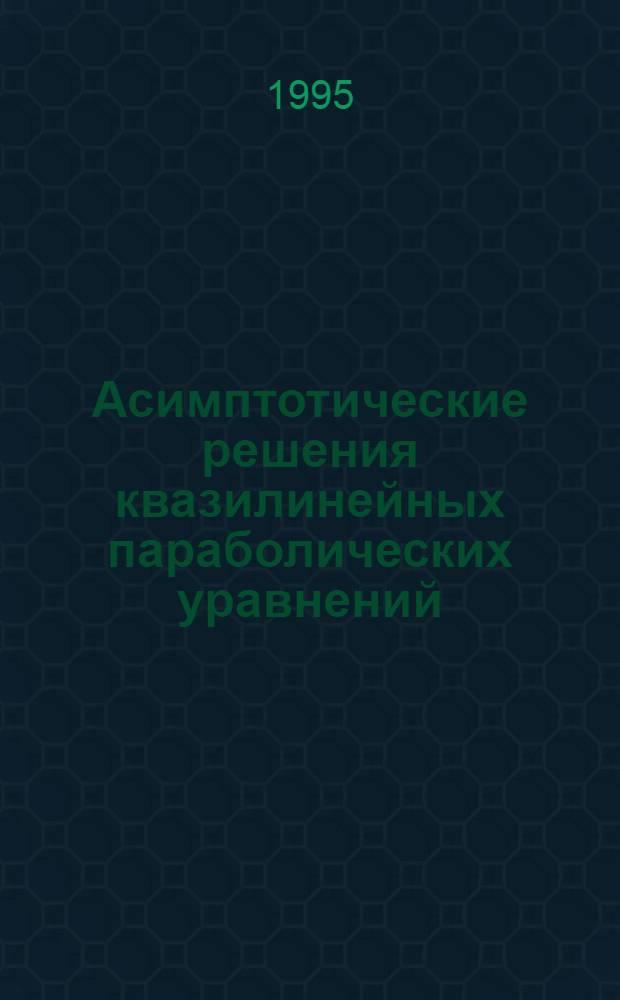 Асимптотические решения квазилинейных параболических уравнений : Автореф. дис. на соиск. учен. степ. к.ф.-м.н. : Спец. 01.01.02