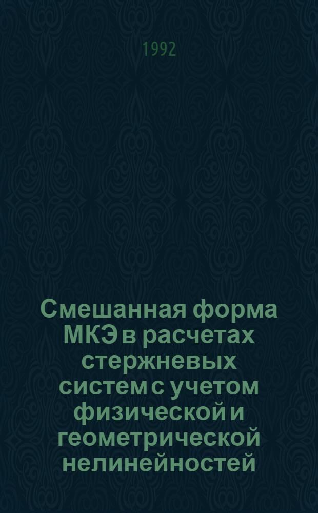 Смешанная форма МКЭ в расчетах стержневых систем с учетом физической и геометрической нелинейностей : Автореф. дис. на соиск. учен. степ. д.т.н. : Спец. 05.23.17